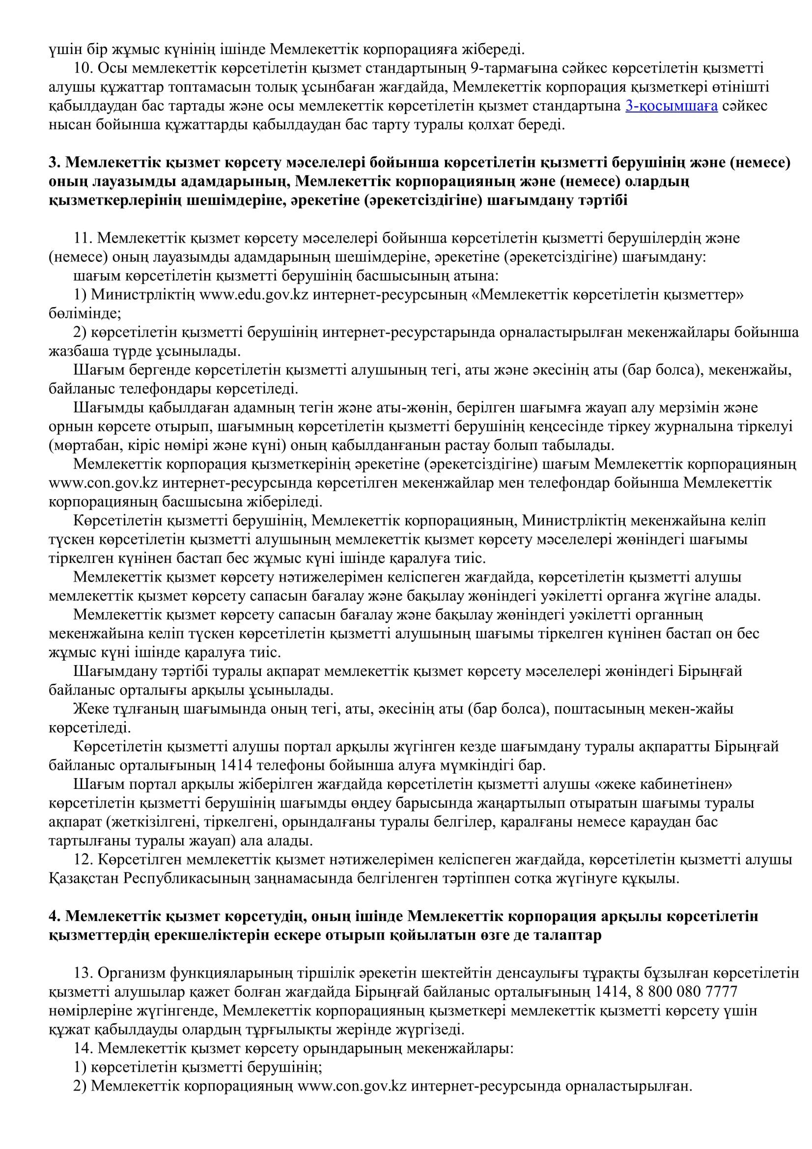 экстернат-3.jpg
