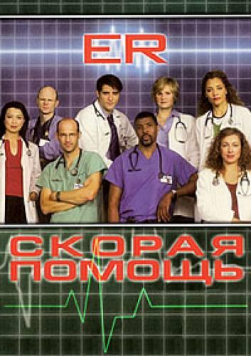 Скорая Помощь (1994)