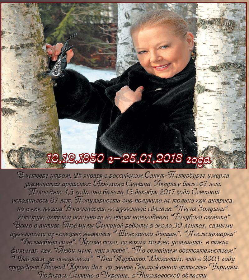Без-имени-1Людмила-Сенчина 26.png