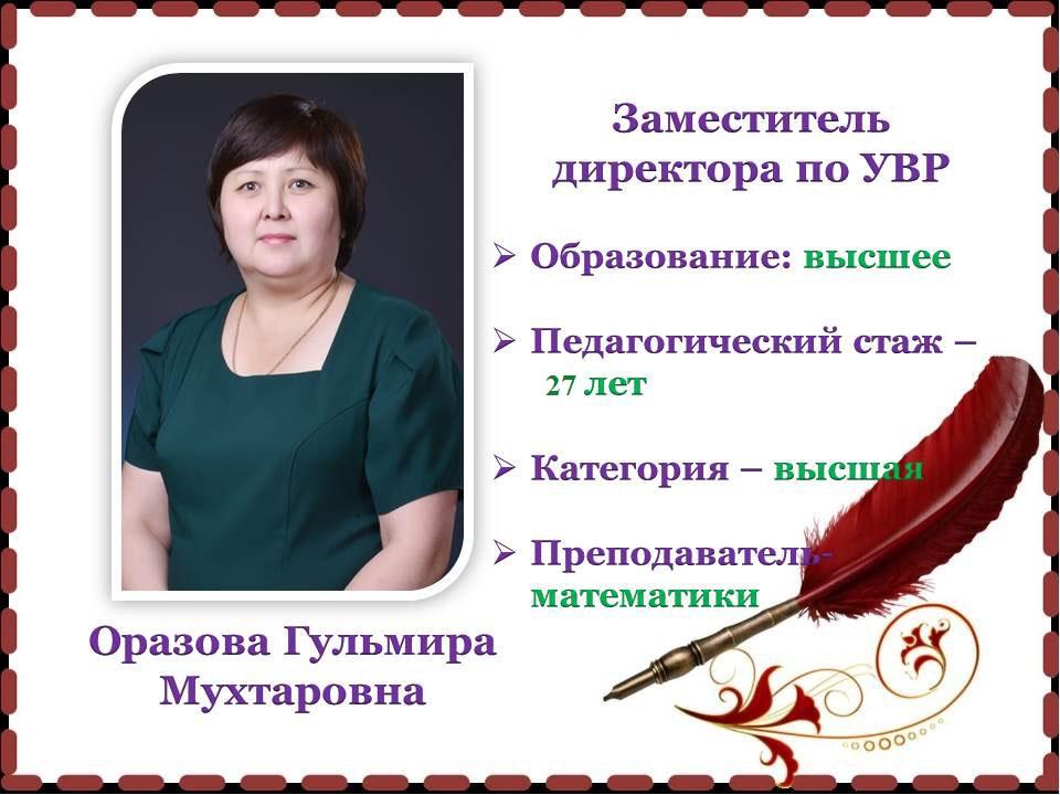 Г Мухтаровна готовый.jpg