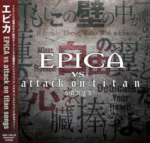 Epica - Epica Vs Attack On Titan Songs (2017/FLAC) EP, Japanese Edition