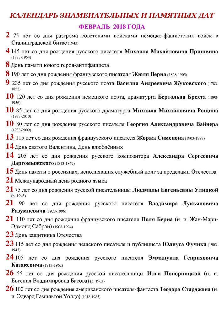Календарь знаменательных и памятных дат февраль 2018 год