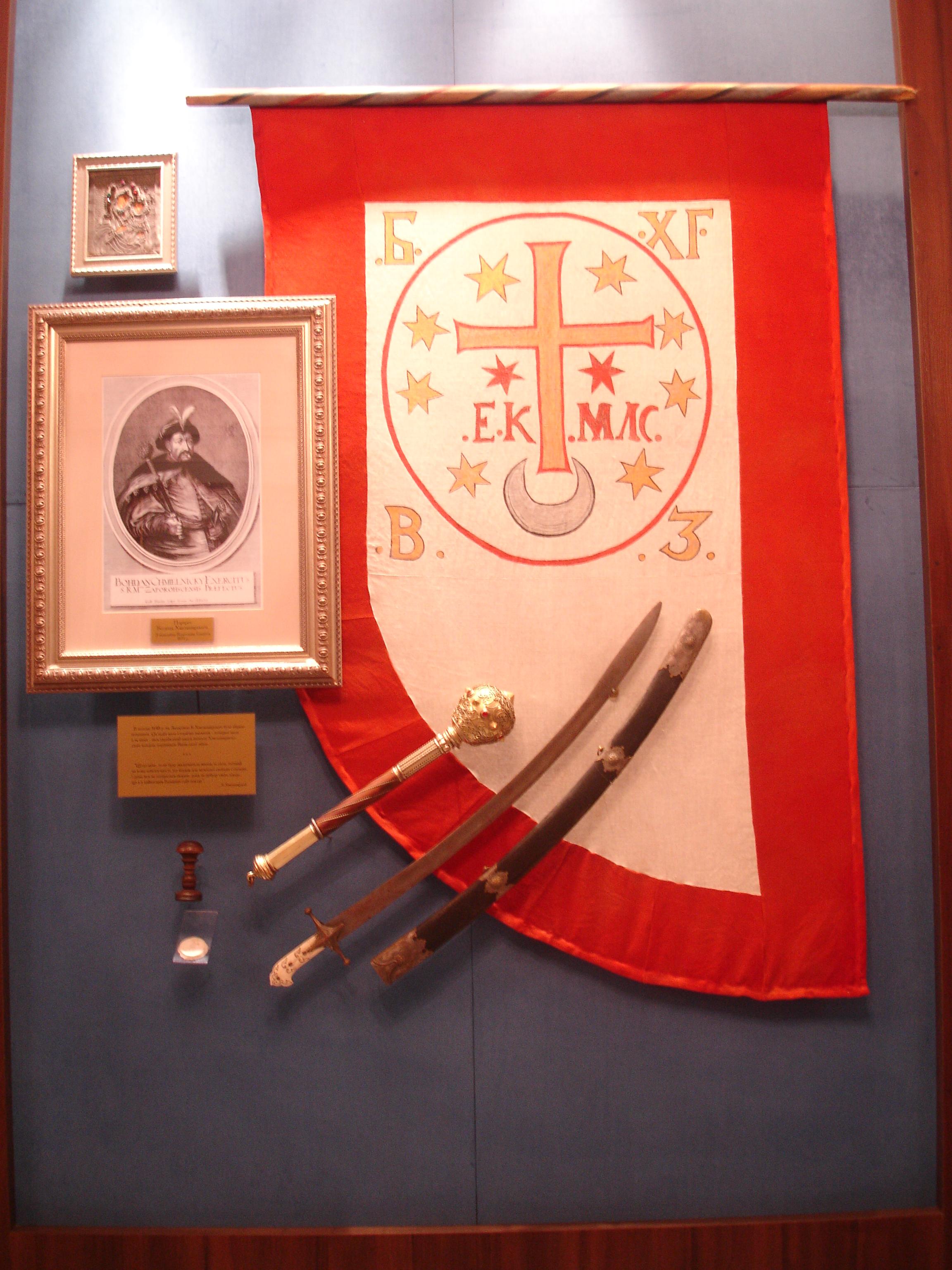 Чигирин. У Музеї Богдана Хмельницького.