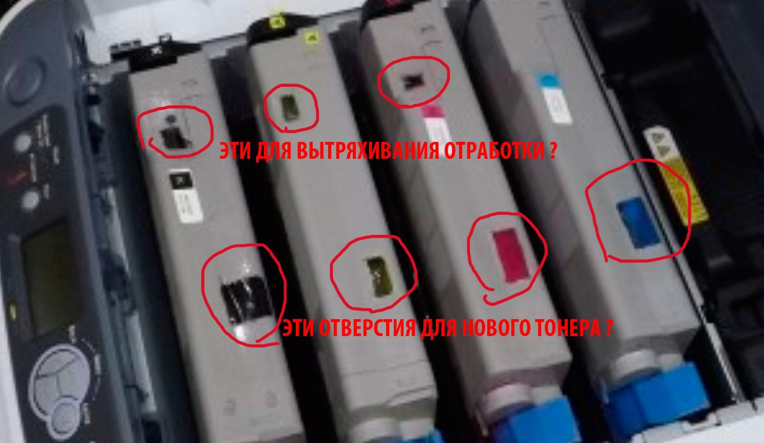ОТВЕРСТИЯ-ДЛЯ-ТОНЕРА.jpg