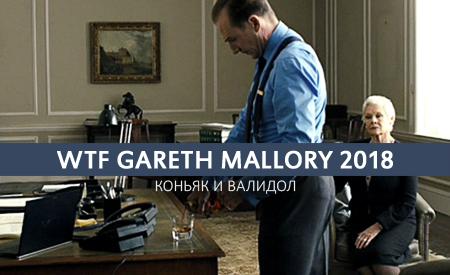 WTF Gareth Mallory 2018