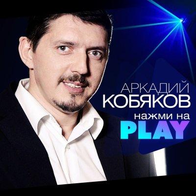 Аркадий Кобяков - Нажми На Play (2018)