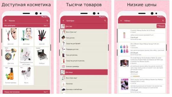 Блог им. fokinpr: Новое мобильное приложение от China Cheap Shopping – покупайте косметику и не переплачивайте лишнего