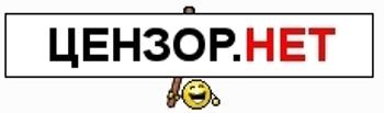 """Нацрада з питань телебачення і радіомовлення призначила позапланову перевірку телеканалам """"Інтер"""" і """"СТБ"""" - Цензор.НЕТ 3687"""