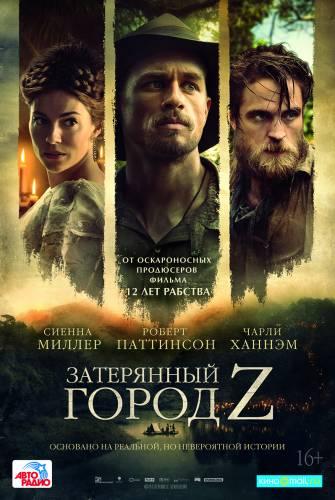Затерянный Город Z (2017)