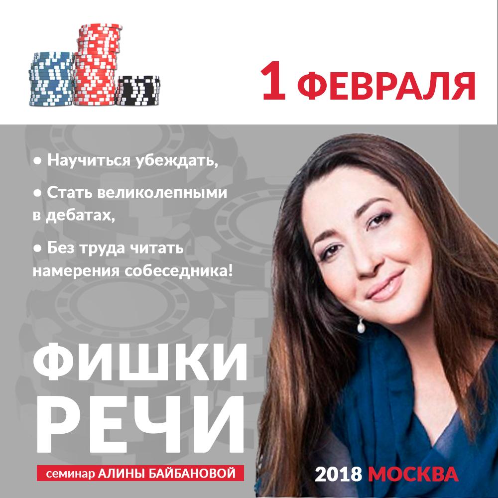 Блог им. fokinpr: Все идём на семинар Алины Байбановой «Фишки речи». 1 февраля в co-Working LERNER