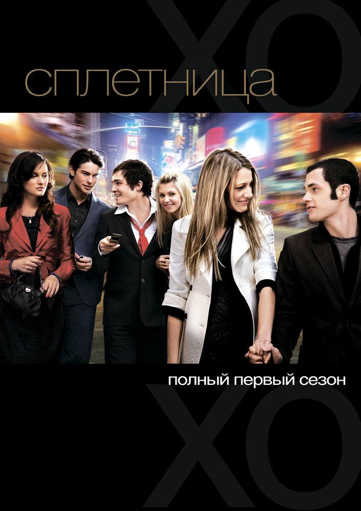 Сплетница (2007)