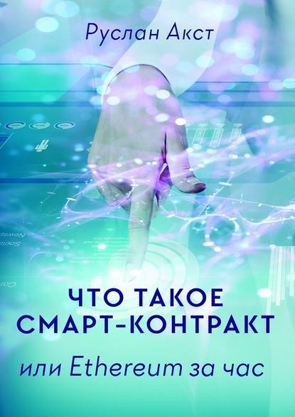 Блог им. fokinpr: Новая книга Руслана Акста «Что такое Смарт-контракт или Ethereum за час» уже в продаже. Поклонникам криптовалют посвящается