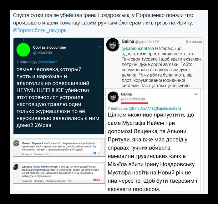 Сегодня состоится заседание штаба по расследованию убийства Ноздровской, будет дана оценка первоначальным действиям работников полиции, - Жукович - Цензор.НЕТ 6963