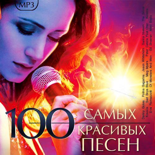 VA - 100 Самых Красивых Песен (2018)