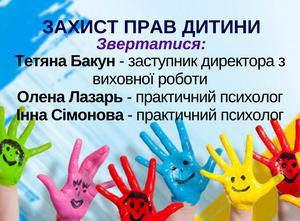 Захист прав дитини.png