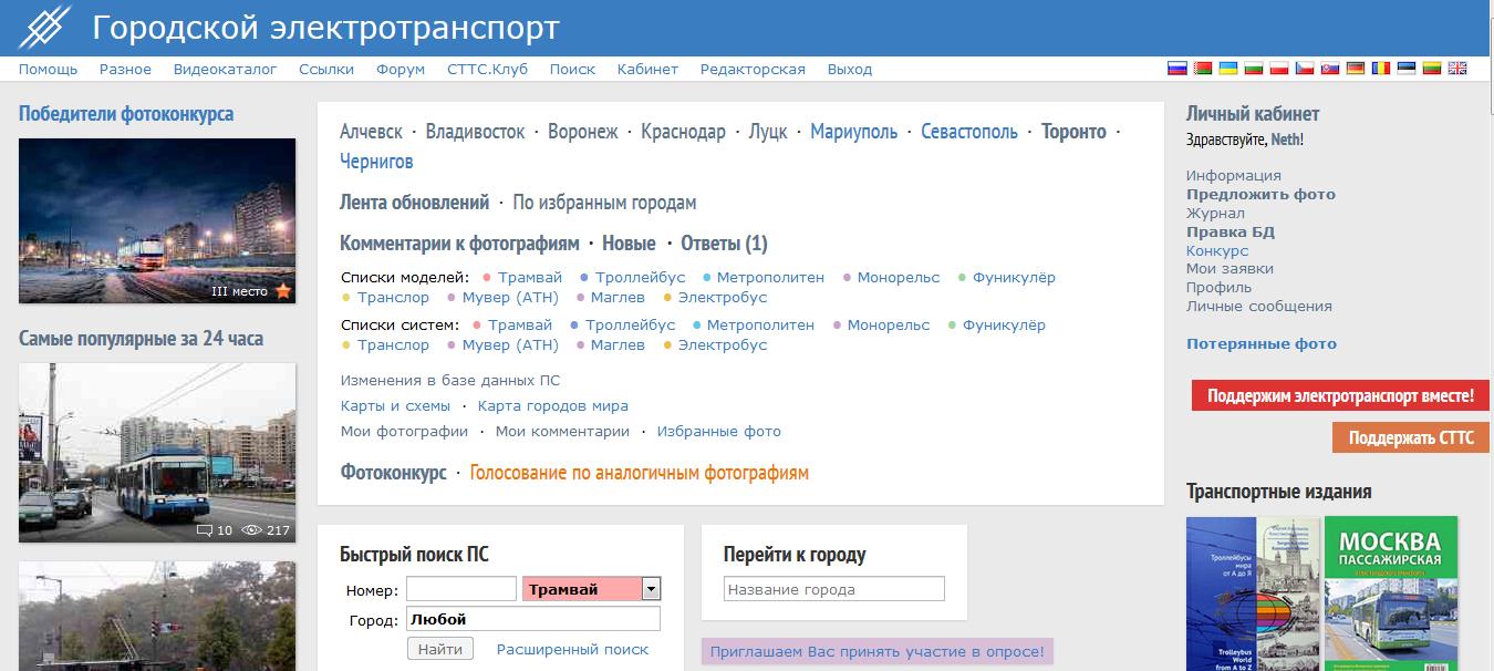 Для-СТТС-2.png