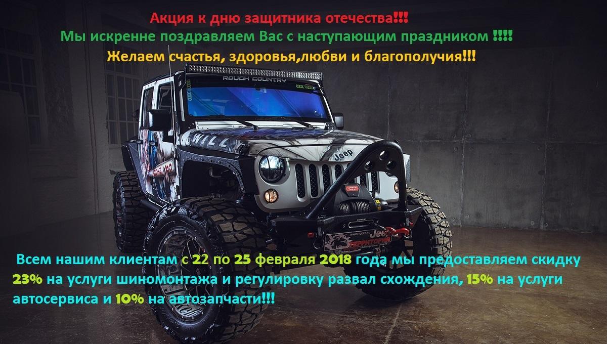 """""""Территория Jeep"""".Запчасти Б/У, NEW, Off-road - Страница 3 04277253ff834bc1a7789f3a8086c762"""