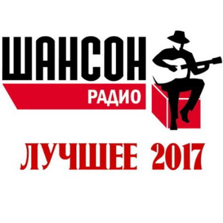 VA - Радио Шансон. Лучшее 2017 от DON Music (2018)
