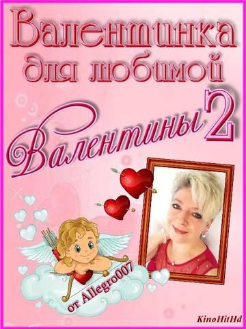 VA - Валентинка для любимой Валентины-2 (2018) DJ Allegro007