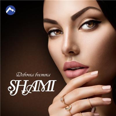 Shami - Девочка Востока (2018)