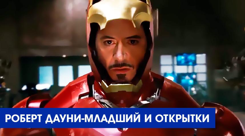 РОБЕРТ ДАУНИ-МЛАДШИЙ И ОТКРЫТКИ