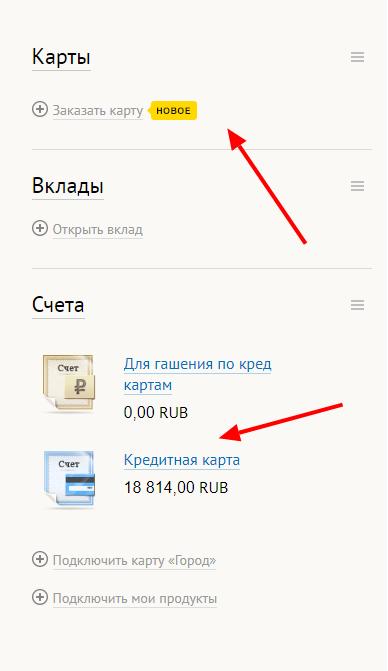 Сразу исчезло менеджер кредитам объяснил оформить потребительский кредит плюс банке получить кредит онлайн русский стандарт