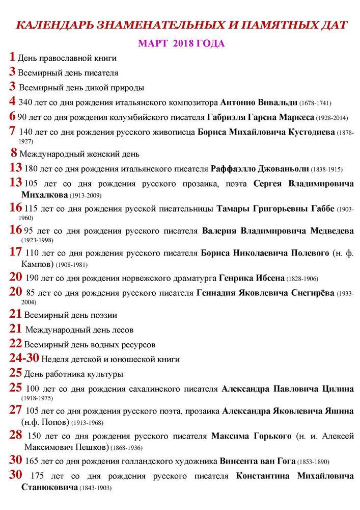 Календарь знаменательных и памятных дат март 2018 год