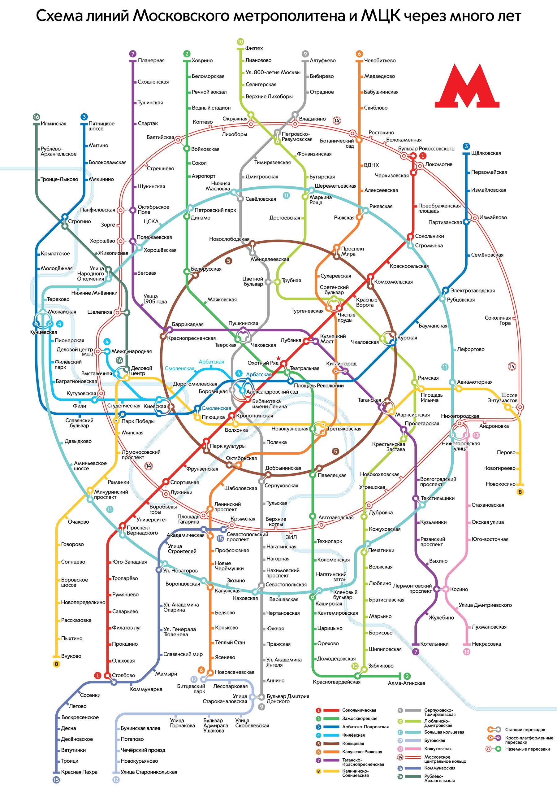 Схема перспективного развития метрополитена фото 899