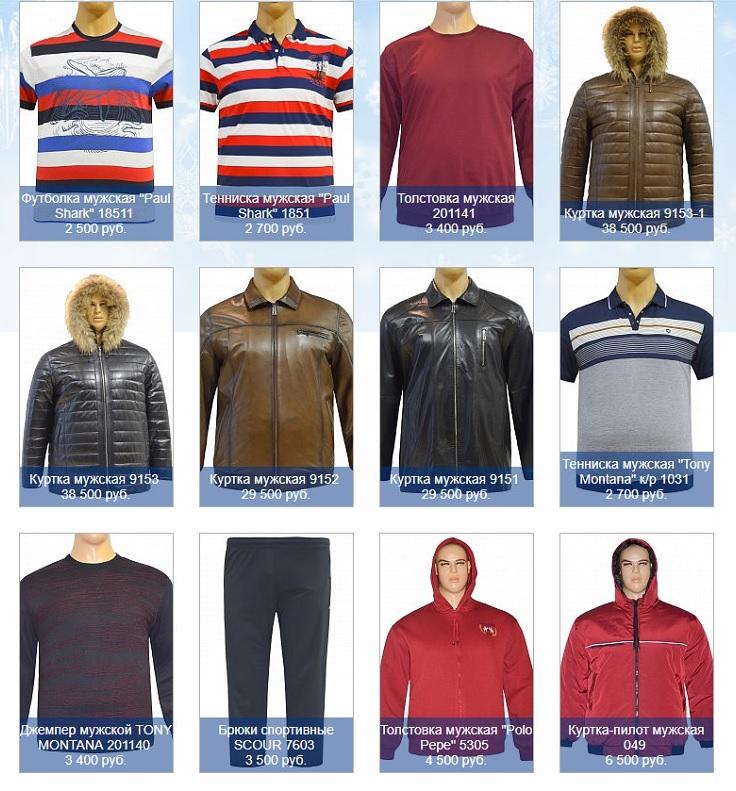 Мужская одежда больших размеров от интернет-магазина MAXXXIMODA