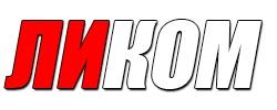 Компания «Ликом» стала официальным партнером компании «ТСС» в Сибирском Федеральном округе