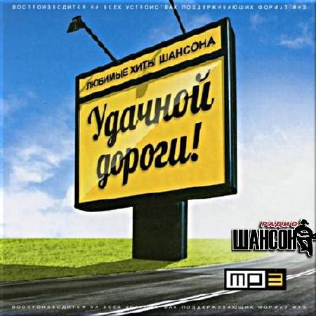 Сборник - Удачной дороги с радио шансон. Выпуск №2 (2018)