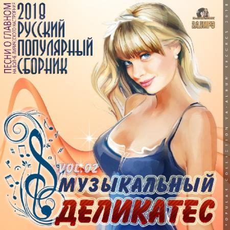 Сборник - Музыкальный Деликатес (2018)