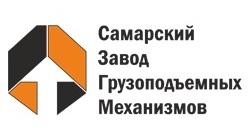 Интересные предложения от Самарского Завода Грузоподъемных Механизмов – надежное лифтовое оборудование по приемлемой цене