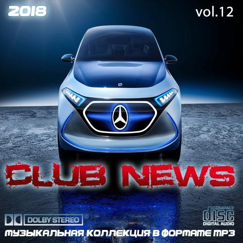 Сборник - Лучшие клубные новинки Vol.12 (2018)