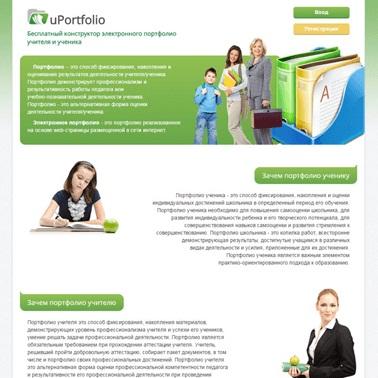 Блог им. fokinpr: Каждый учитель сможет сам создать электронное портфолио