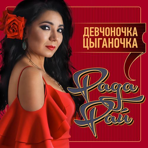 Рада Рай - Девчоночка цыганочка (2018)