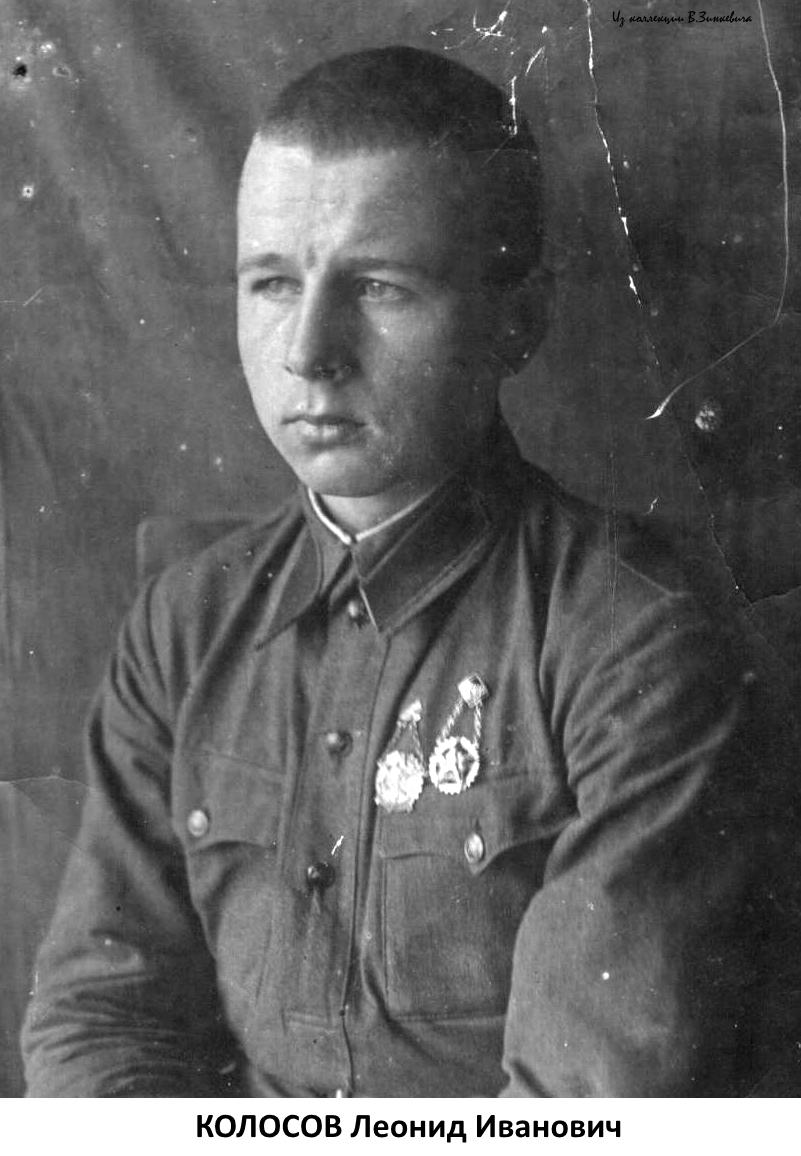 Колосов Л.И. (28.11.1939)-1.jpg