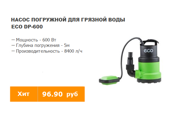 Насос погружной ECO DP-600
