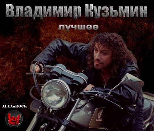 Владимир Кузьмин - Лучшее (2018/FLAC)