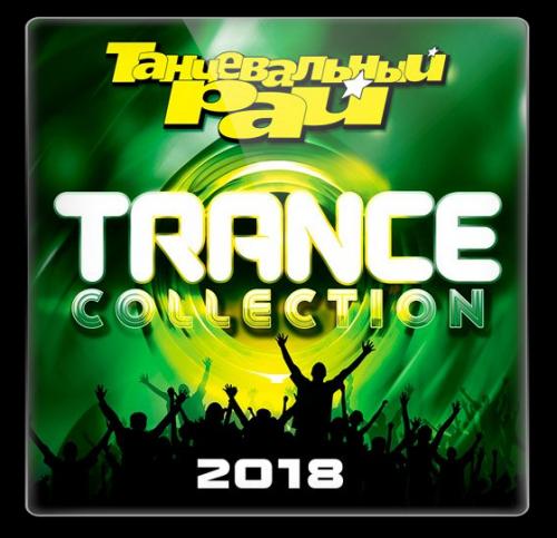 VA - Танцевальный Рай: Trance Collection (2018)