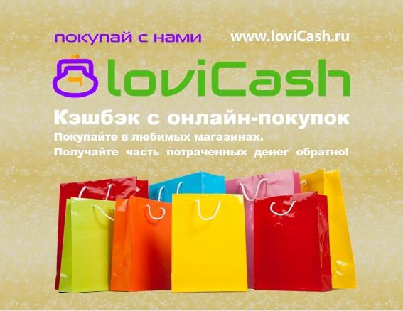 Встречаем новый кэшбэк-сервис LOVICASH.RU