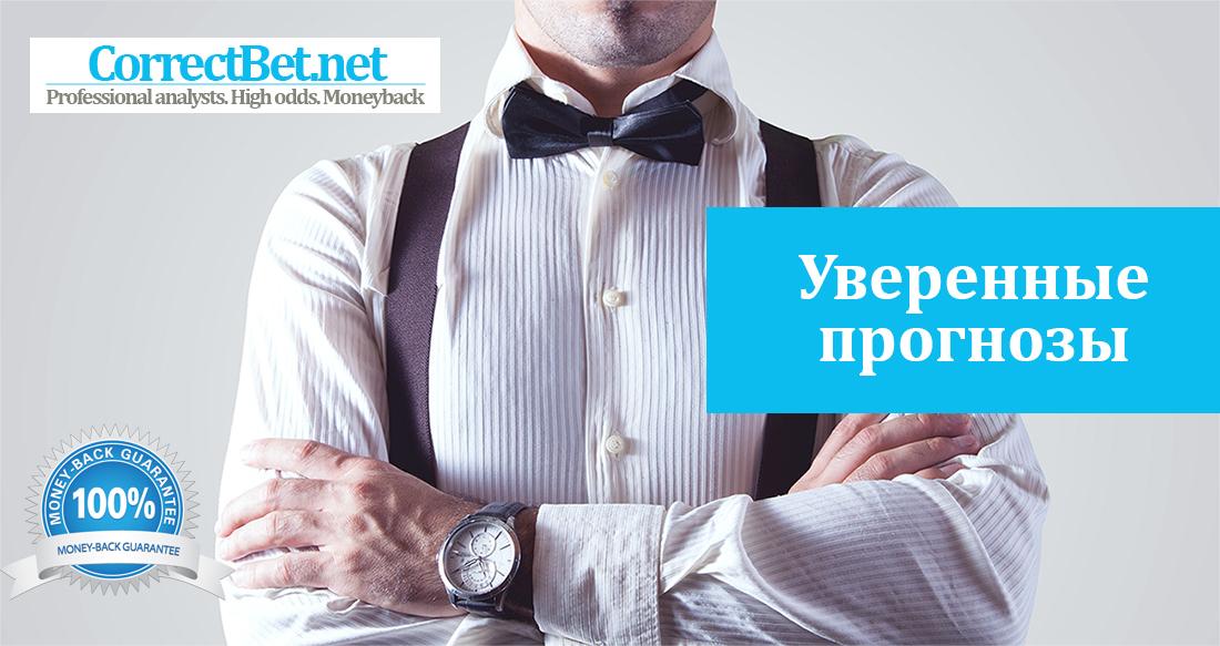 Работающие прогнозы по букмекерским ставкам от проекта CorrectBet — выбирайте профессионалов