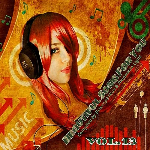 VA - Beautiful Songs For You Vol.13 (Compiled by Виктор31Rus & Людмила Light) (2018)