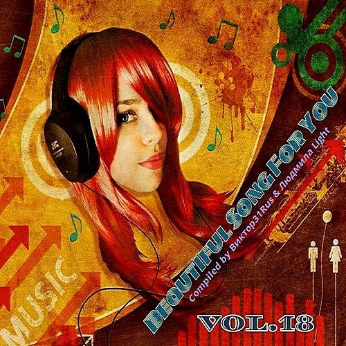 VA - Beautiful Songs For You Vol.18 (Compiled by Виктор31Rus & Людмила Light) (2018)