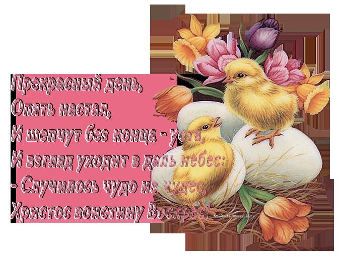 прикольные поздравления с пасхой на украинском четырех целей выполнена
