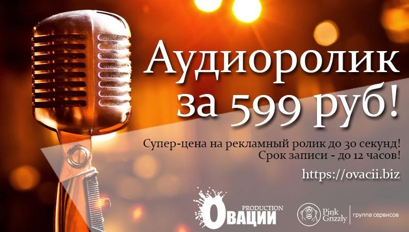 Блог им. fokinpr: Хотите записать рекламный аудиоролик? Тогда спешите воспользоваться акцией студии «Овации Production»