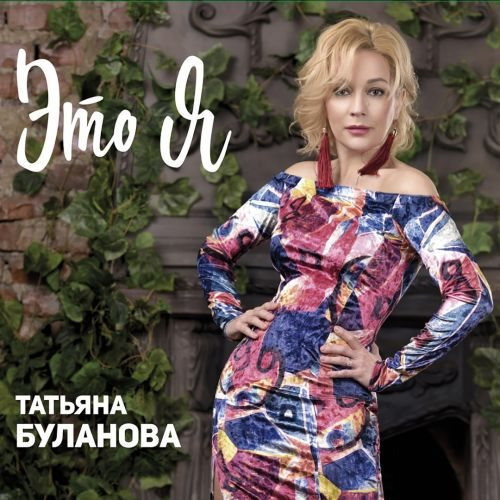 Татьяна Буланова - Это Я (2018/FLAC)
