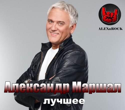 Александр Маршал - Лучшее (2018)