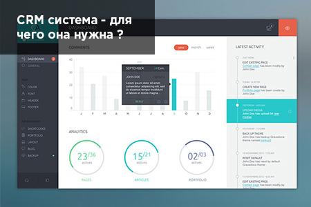 crm-sistemyi-skolko-stoit.jpg