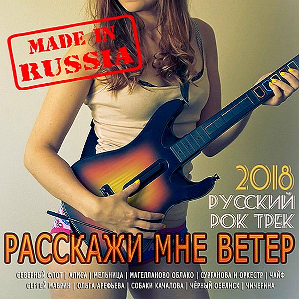 VA - Расскажи мне ветер: Русский рок-трек (2018)